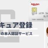 楽天カードの3Dセキュア(本人認証サービス)