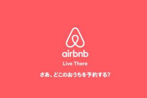 Airbnbを利用した大学生の節約術