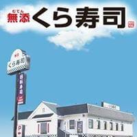 くら寿司(2695)の株主優待の内容とは?お得な使い方〜買取情報まで解説