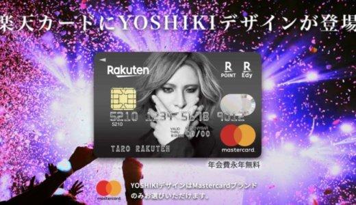 楽天カードのYOSHIKIデザイン!特典内容や切り替え方法は?