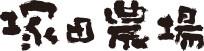 塚田農場(3175)の株主優待の内容とは?