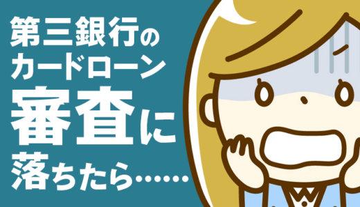 名古屋銀行カードローンの審査に落ちた!審査落ちの理由と解決策