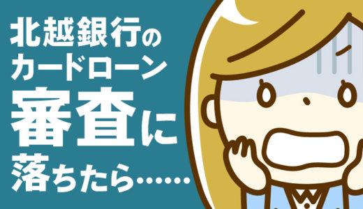 横浜銀行カードローンの審査に落ちた!審査落ちの理由と解決策