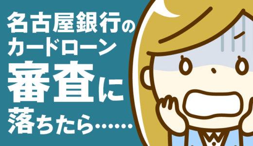 静岡中央銀行カードローンの審査に落ちた!審査落ちの理由と解決策