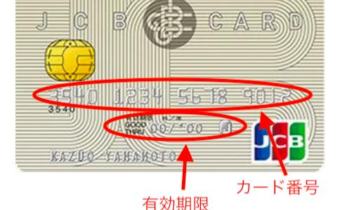 JCBカードが使えない場合の対処法やその原因を徹底追求します。