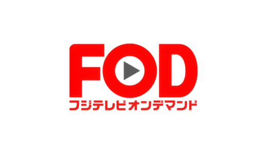 FODの解約・退会!損しない解約・退会方法を知ろう!