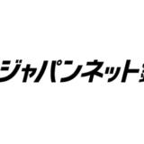 ジャパンネット銀行2種類のブラック、ブルーのクレジットカード