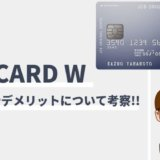 JCB CARD Wのメリットやデメリット