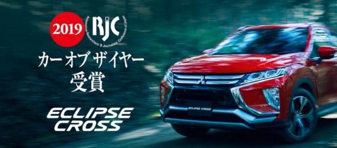 三菱自動車(7211)の株主優待イメージ