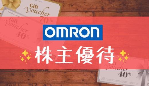 オムロン(6645)の株主優待の内容とは?お得な使い方〜買取情報まで解説!