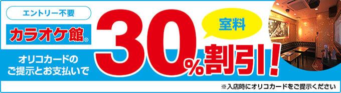 オリコカードのカラオケ館30%オフ特典