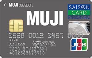MUJIカードはVISAが選べる?VISAのメリットとデメリットまとめ