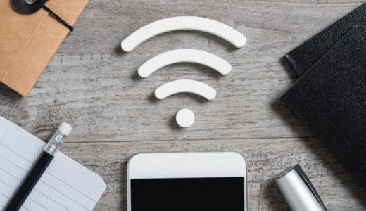 IIJmio WiFi by エコネクトの設定方法から使い方まで徹底解説!