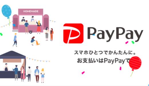 PayPay(ペイペイ)はローソンで使えるの?ローソンで使えるモバイル電子決済サービスについて解説!