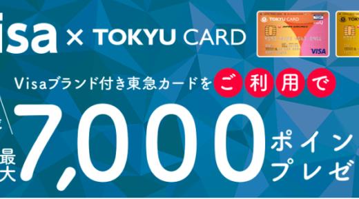 東急カードのキャンペーン情報色々を紹介