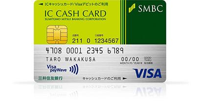 デビットカードの三井住友銀行カードとは?年会費や作り方を詳しく紹介!