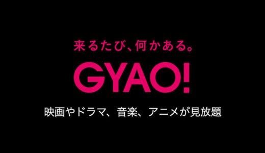 GYAO!で見られるおすすめ映画を紹介!視聴の注意点も合わせて確認しましょう