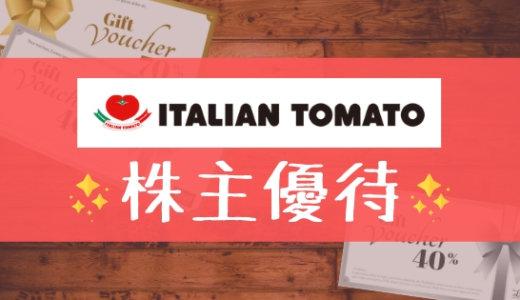 イタリアントマトの株主優待の内容とは?お得な使い方〜買取情報まで解説