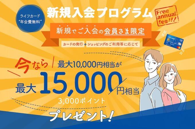 ライフカードの入会キャンペーン-img