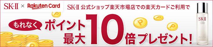 楽天カードのSK2ポイント10倍キャンペーン