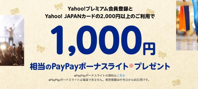Yahoo!プレミアム×ヤフーカードのキャンペーン