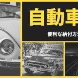 自動車税納付におすすめのクレジットカードと都道府県の手数料一覧【2020年版】