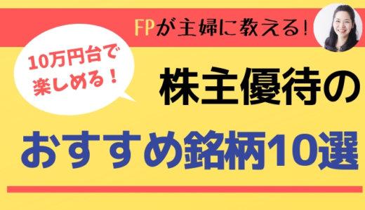 FP冨士野さんが主婦に教える!10万円台で楽しめる、株主優待のおすすめ銘柄10選