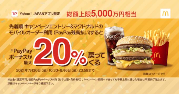 マクドナルドでPayPay(ペイペイ)がお得!2021年8月6日(金)まで最大20%還元特典実施