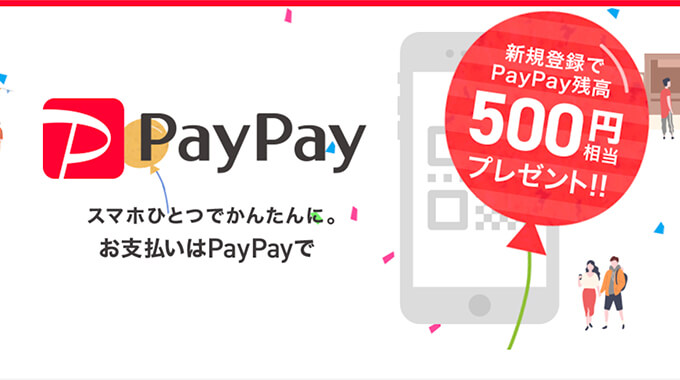 paypay セブンイレブン
