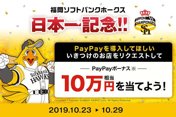 ソフトバンクの日本一記念キャンペーン