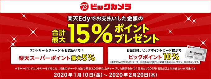 楽天Edyのビックカメラ15%還元キャンペーン