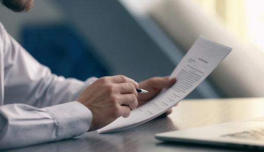 地震保険に加入していると税金が安くなる?年末調整で控除できる地震保険について