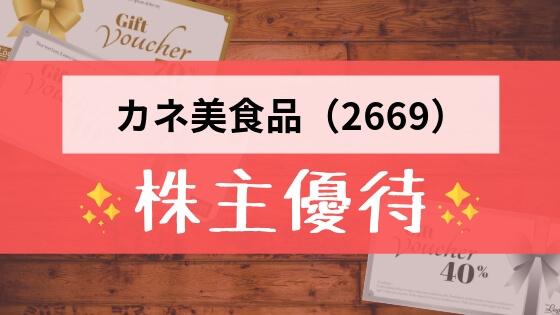 カネ美食品(2669)の株主優待の内容とは?お得な使い方〜買取情報まで解説