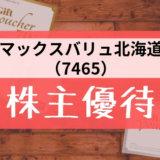 マックスバリュ北海道(7465)の株主優待の内容とは?お得な使い方〜買取情報まで解説