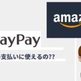AmazonでPayPayは使える?