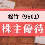 松竹(9601)の株主優待の内容とは?お得な使い方〜買取情報まで解説