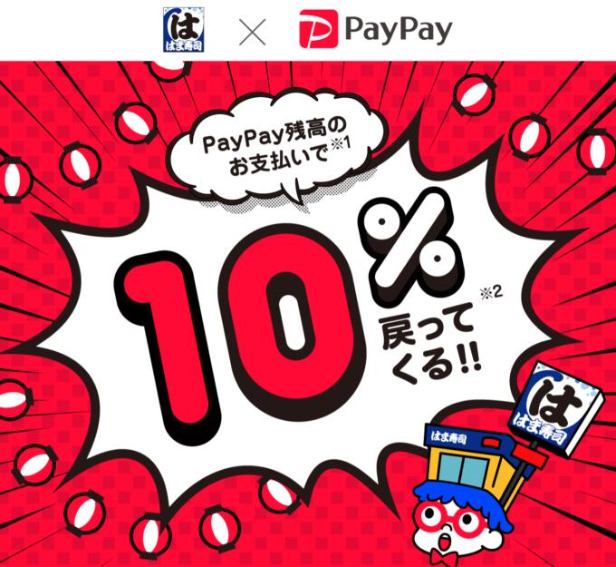 はま寿司でPayPay(ペイペイ)がお得!2020年11月1日(日)から10%還元特典実施