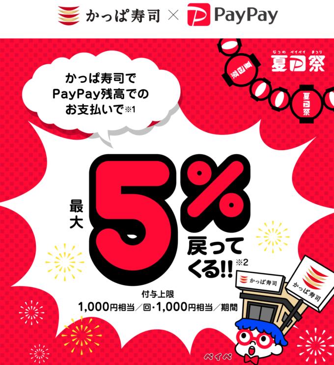 PayPayがお得!2021年7月25日(日)まで