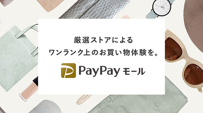 PayPayモール