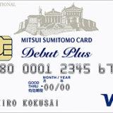三井住友カードに未成年が申し込む方法!気になる審査の電話連絡と限度額について
