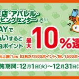 ラゾーナ川崎でau PAY(auペイ)がお得!2020年12月31日(水)まで最大10%還元特典実施