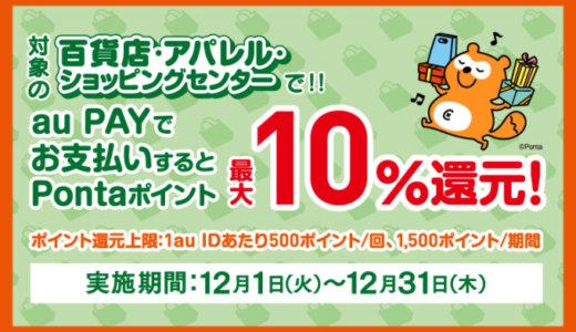 ルクア大阪でau PAY(auペイ)がお得!2020年12月31日(木)まで最大10%還元特典実施
