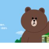 LINE Pay(ラインペイ)はiiyo!!(イーヨ)で使える!