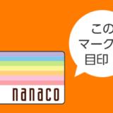 ウーバーイーツでnanaco(ナナコ)は使える?使えない?2020年6月現在