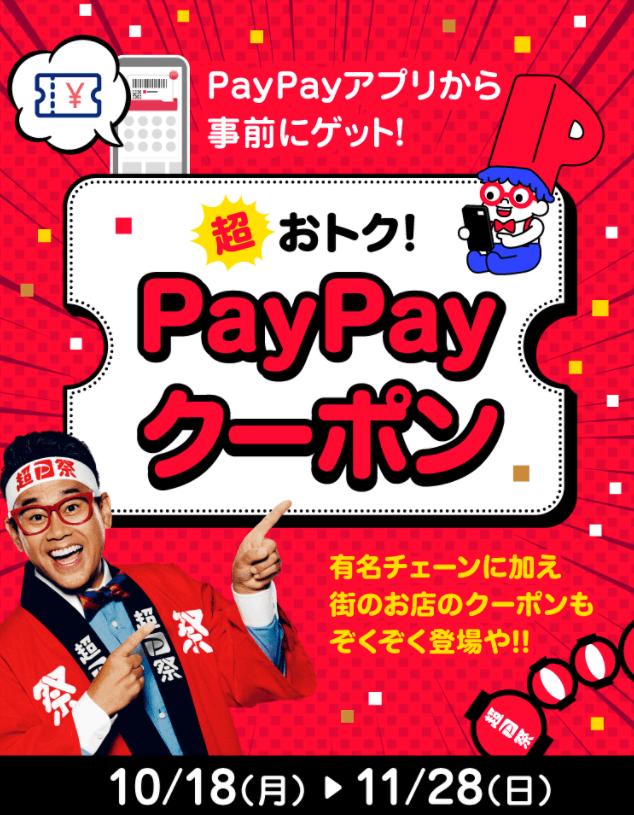 PayPay(ペイペイ)クーポンが超お得!2021年11月28日(日)まで超PayPay祭特典