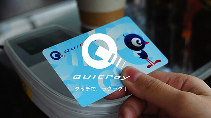 クイックペイ(QUICPay)はファミレスで使える?