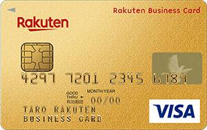 楽天カードは法人名義で作れる?法人口座登録ができるビジネスカードについて