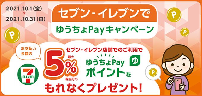 ゆうちょPayがお得!2021年10月31日(日)まで