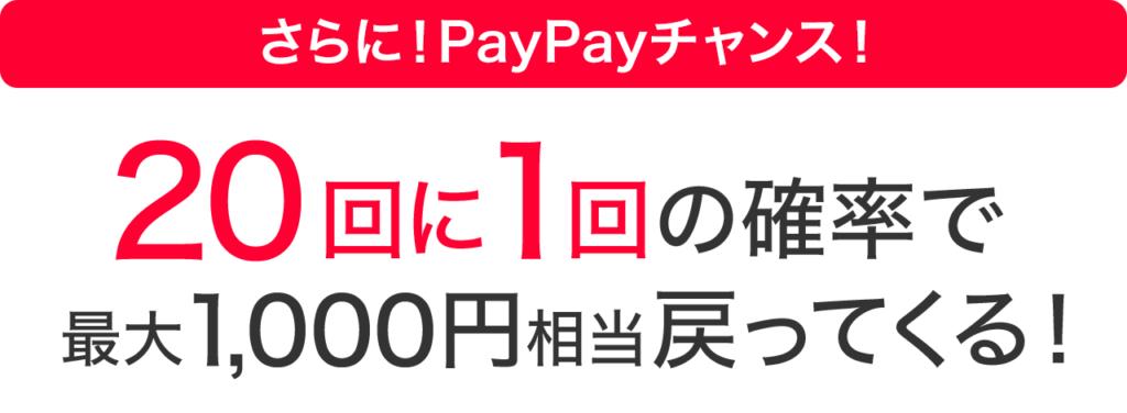 PayPayチャンスで20回に1回1,000円戻ってくる