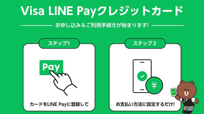 JCB CARD WはLINE Payにチャージできない